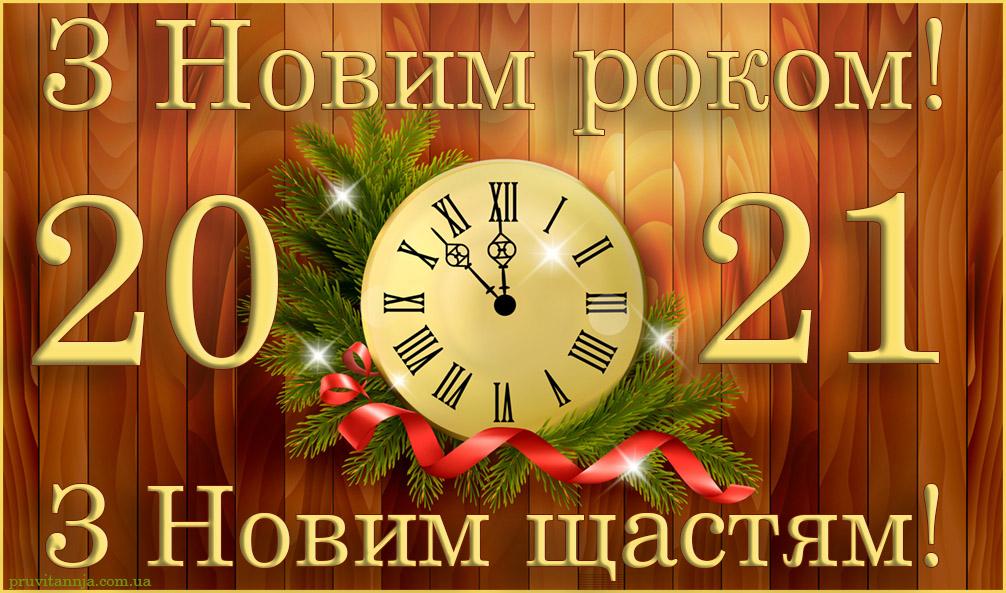 Привітання з Новим роком та Різдвом Христовим від ректора інституту